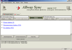 Скриншот Allway Sync (миниатюра)