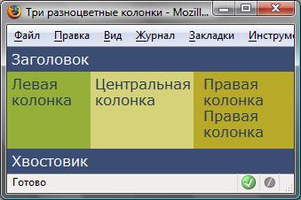 Страница с тремя колонками, выделенными цветом
