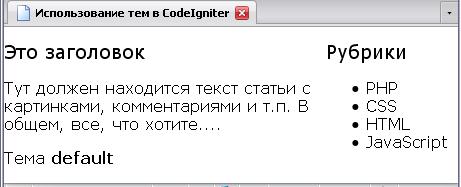 codeigniter themes default