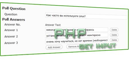 php input fields