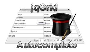 jqGrid_autocomplete