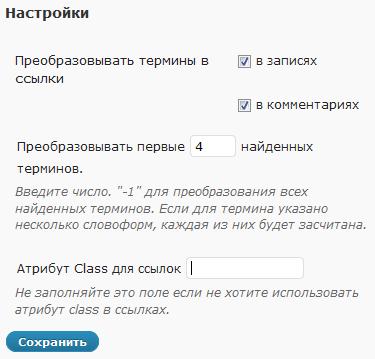wordpress terms descriptions class