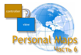 personal maps controller view