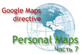 personal maps 7 directive