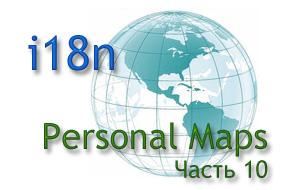 personal maps i18n